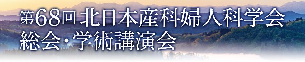 第68回北日本産科婦人科学会