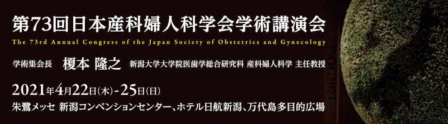 第73回日本産科婦人科学会学術集会
