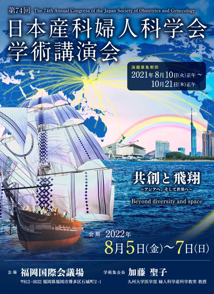 第74回 日本産科婦人科学会学術講演会